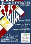 東京外国語大学管弦楽団 第100回記念定期演奏会