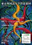 東京外国語大学管弦楽団 第99回定期演奏会