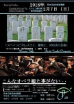スペイン墓の魚・室内管弦楽団 スペインピカレスクと、墓地と、対位法の芸術