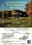 東京理科大学管弦楽団 第56回定期演奏会