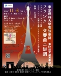 東京理科大学管弦楽団 第57回定期演奏会