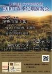 東京理科大学管弦楽団 2019年春季定期演奏会