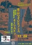 東京ウインドブラス・オーケストラ 第7回定期演奏会