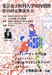 東京女子医科大学 室内楽団 第48回定期演奏会