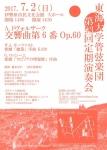 東海大学管弦楽団 第93回定期演奏会