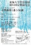 東海大学管弦楽団 第94回定期演奏会