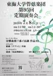 東海大学管弦楽団 第95回定期演奏会