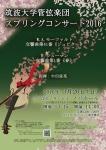 筑波大学管弦楽団 スプリングコンサート2016