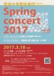 筑波大学管弦楽団 スプリングコンサート2017