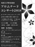筑波大学管弦楽団 プロムナードコンサート2018