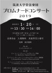 筑波大学管弦楽団 プロムナードコンサート2019