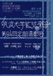 筑波大学管弦楽団 第84回定期演奏会つくば公演