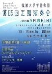 筑波大学管弦楽団 第85回定期演奏会