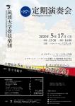 【中止】筑波大学管弦楽団 第87回定期演奏会