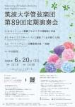 筑波大学管弦楽団 第89回定期演奏会