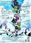 電気通信大学管弦楽団,白百合女子大学アンサンブル・リスブラン 第31回ジョイントコンサート
