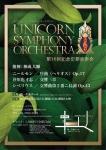 ユニコーン・シンフォニー・オーケストラ 第10回記念定期演奏会