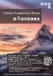 United Academics Brass 第4回定期演奏会