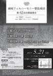 浦和フィルハーモニー管弦楽団 第62回定期演奏会