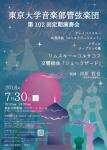 東京大学音楽部管弦楽団 第102回定期演奏会