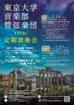 東京大学音楽部管弦楽団 第103回定期演奏会 東京公演