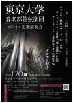 東京大学音楽部管弦楽団 第104回定期演奏会