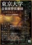 東京大学音楽部管弦楽団 百周年記念シリーズ 第105回定期演奏会 関西公演