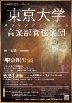 東京大学音楽部管弦楽団 百周年記念シリーズ スプリングコンサート2021 神奈川公演