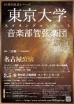 【中止】東京大学音楽部管弦楽団 百周年記念シリーズ スプリングコンサート2021   名古屋公演