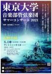 東京大学音楽部管弦楽団 サマーコンサート2021 長野公演