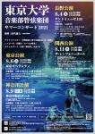 東京大学音楽部管弦楽団 サマーコンサート2021 東京公演