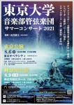 東京大学音楽部管弦楽団 サマーコンサート2021 神奈川公演