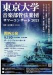 東京大学音楽部管弦楽団 サマーコンサート2021 関西公演