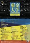 東京大学音楽部管弦楽団 スプリングコンサート2017 呉公演