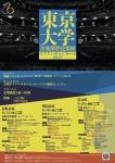 東京大学音楽部管弦楽団 スプリングコンサート2017 長野公演
