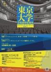 東京大学音楽部管弦楽団 スプリングコンサート2017 東京公演