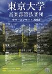 東京大学音楽部管弦楽団 サマーコンサート2018愛知公演
