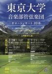 東京大学音楽部管弦楽団 サマーコンサート2018 千葉公演