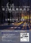 ウィンクルムフィルハーモニー管弦楽団 第2回定期演奏会