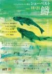 VIOLA+ ナチュラルガットの響きシューベルト「鱒」〜青春の泉を泳ぐ〜