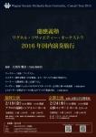 慶應義塾ワグネル・ソサィエティー・オーケストラ 2016年国内演奏旅行 福岡公演