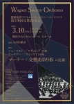 慶應義塾ワグネル・ソサィエティー・オーケストラ 第220回定期演奏会