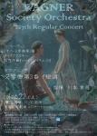 慶應義塾ワグネル・ソサィエティー・オーケストラ 第227回定期演奏会