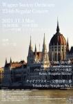 慶應義塾ワグネル・ソサィエティー・オーケストラ 第234回定期演奏会