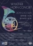 慶應義塾ワグネル・ソサィエティー・オーケストラホルンパート Wagner Horn Section Concert 2019