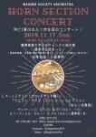 慶應義塾ワグネル・ソサィエティー・オーケストラ ホルンセクション ホルンセクションコンサート