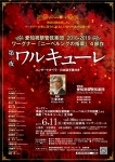 愛知祝祭管弦楽団 2016-2019 ワーグナー「ニーベルングの指環」4部作第1夜ワルキューレ