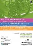 早稲田室内管弦楽団 プロムナードコンサート2018
