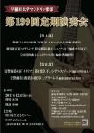 早稲田大学マンドリン楽部 第199回定期演奏会