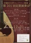 早稲田大学マンドリン楽部 第201回定期演奏会
